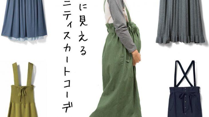 春におすすめ!おしゃれスカート4選♡