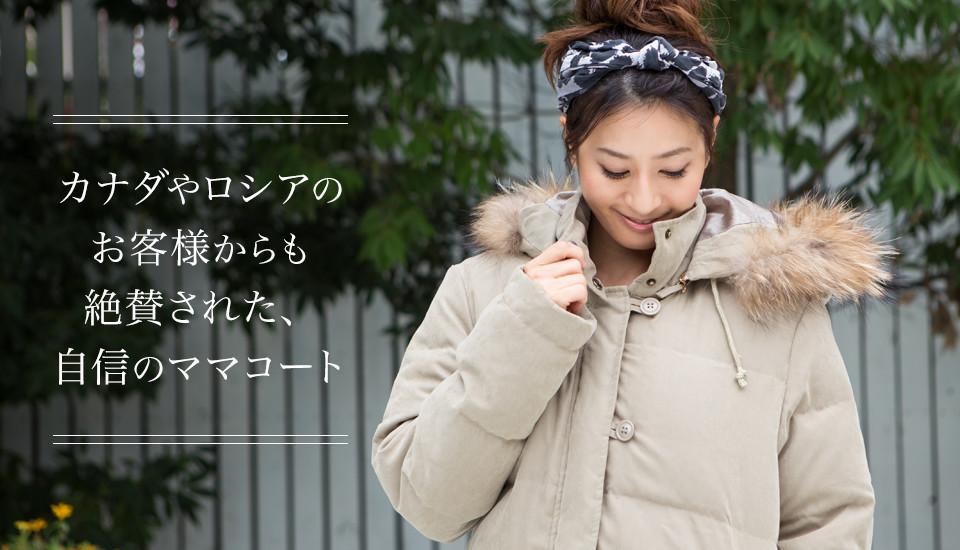 とにかく暖かいコート