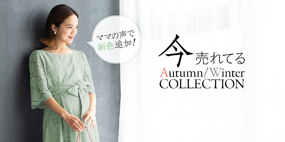 Autumn/Winter Collection