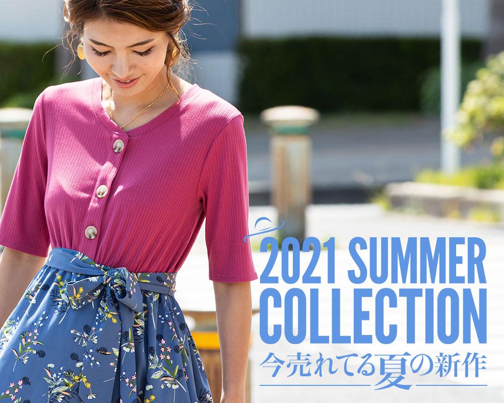 2021夏のコレクション