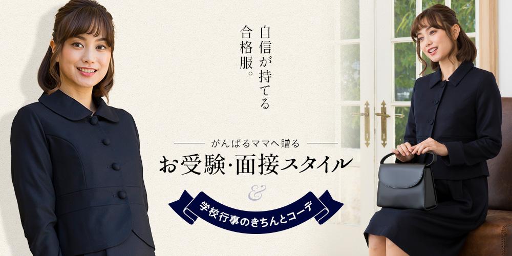 お受験_PC