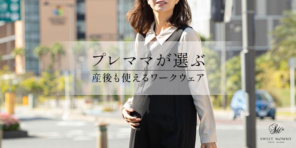 マタニティ通勤服 MATERNITY | WORK WEAR | 産前から産後、卒乳後もずっと使えるまま通勤服