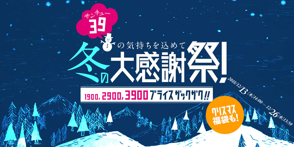 冬の大感謝祭_PC