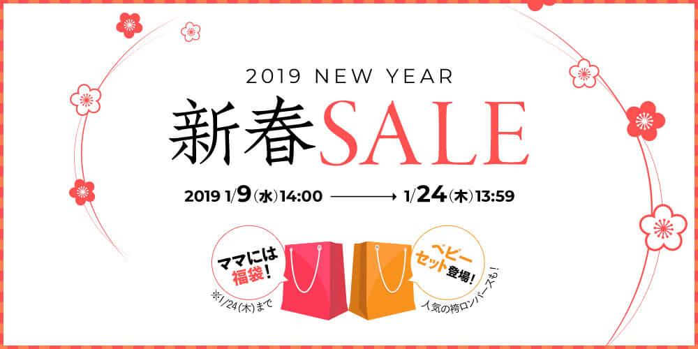 新春SALE_PC