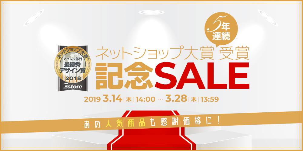 受賞記念セール_PC