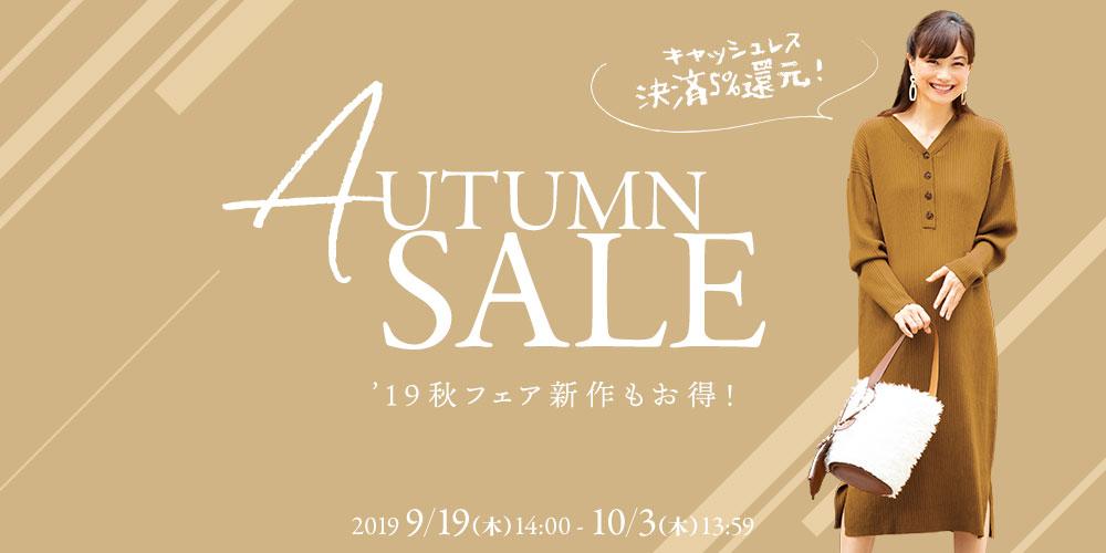 秋セール_PC