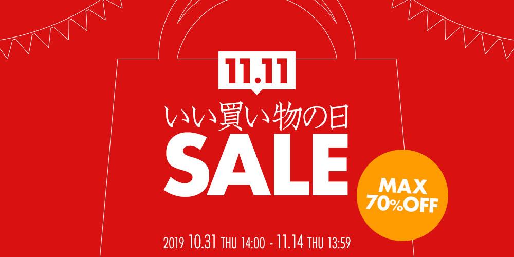 いい買い物の日セール_PC