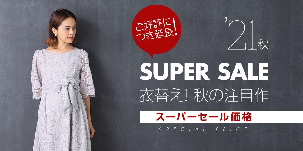 SUPER SALE 延長