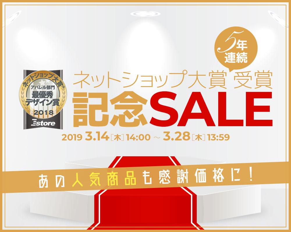 受賞記念セール_SP