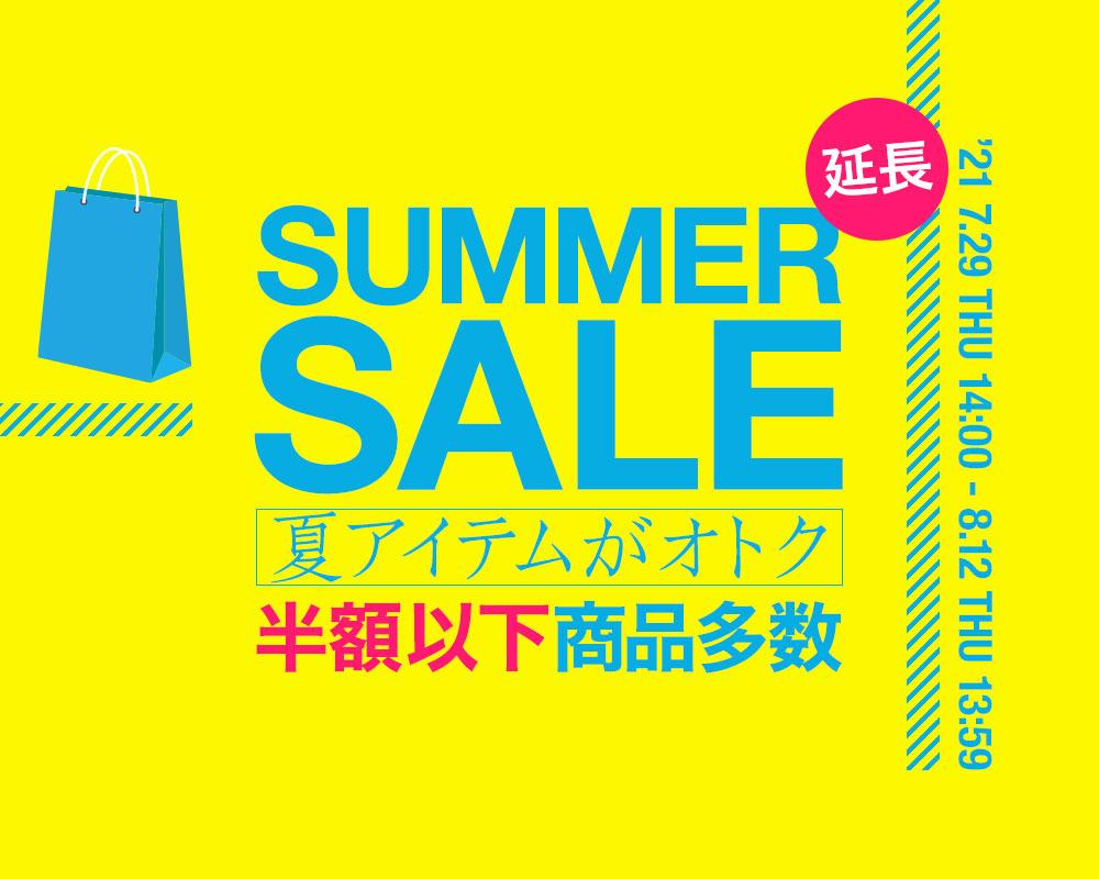 SUMMER SALE 延長