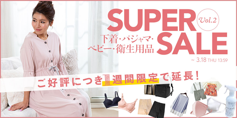 授乳ブラ・マタニティパジャマ・ベビー服・衛生用品セール