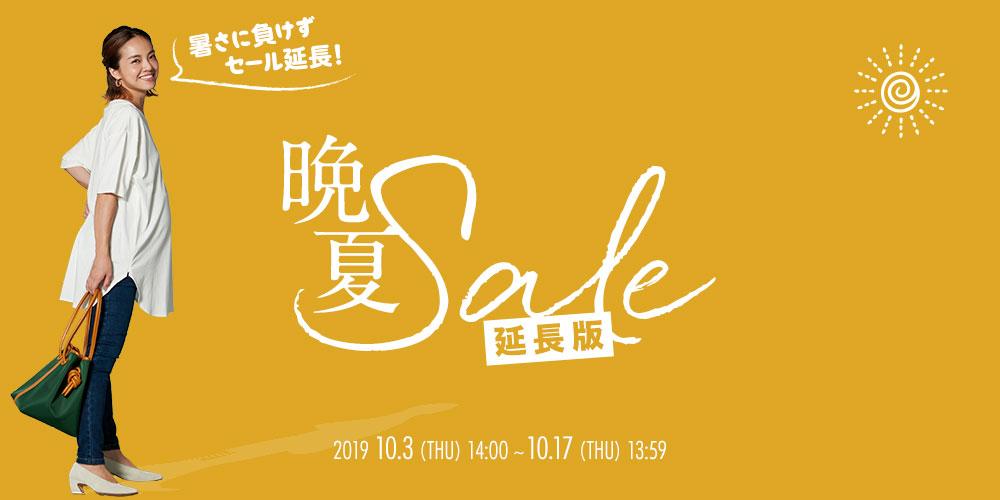 晩夏セール_PC
