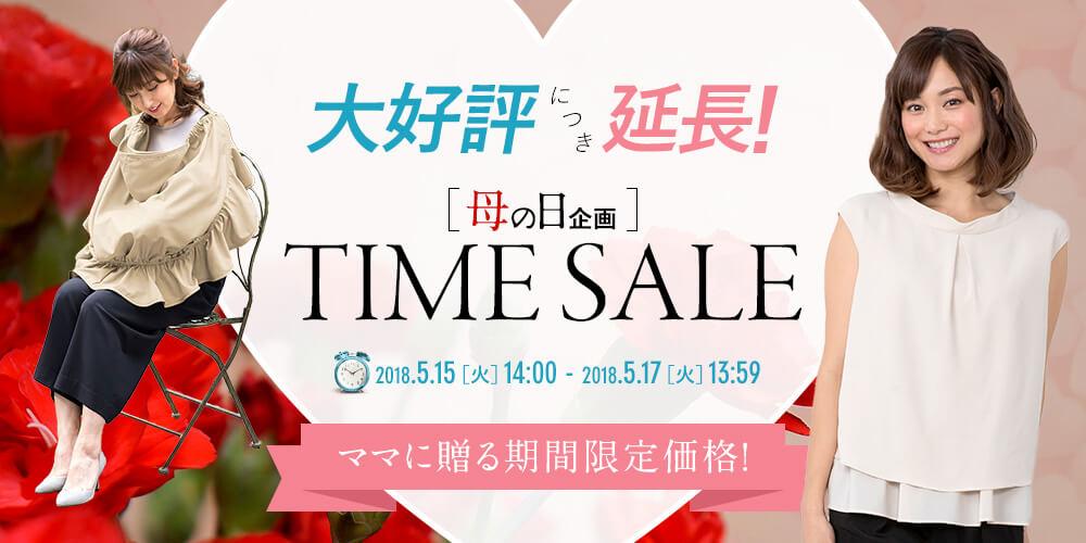 母の日タイムセール Mother's Day Time Sale