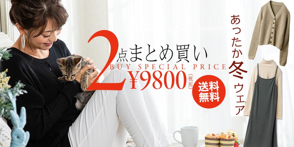 授乳服・マタニティ服の2点まとめ買いで9800円