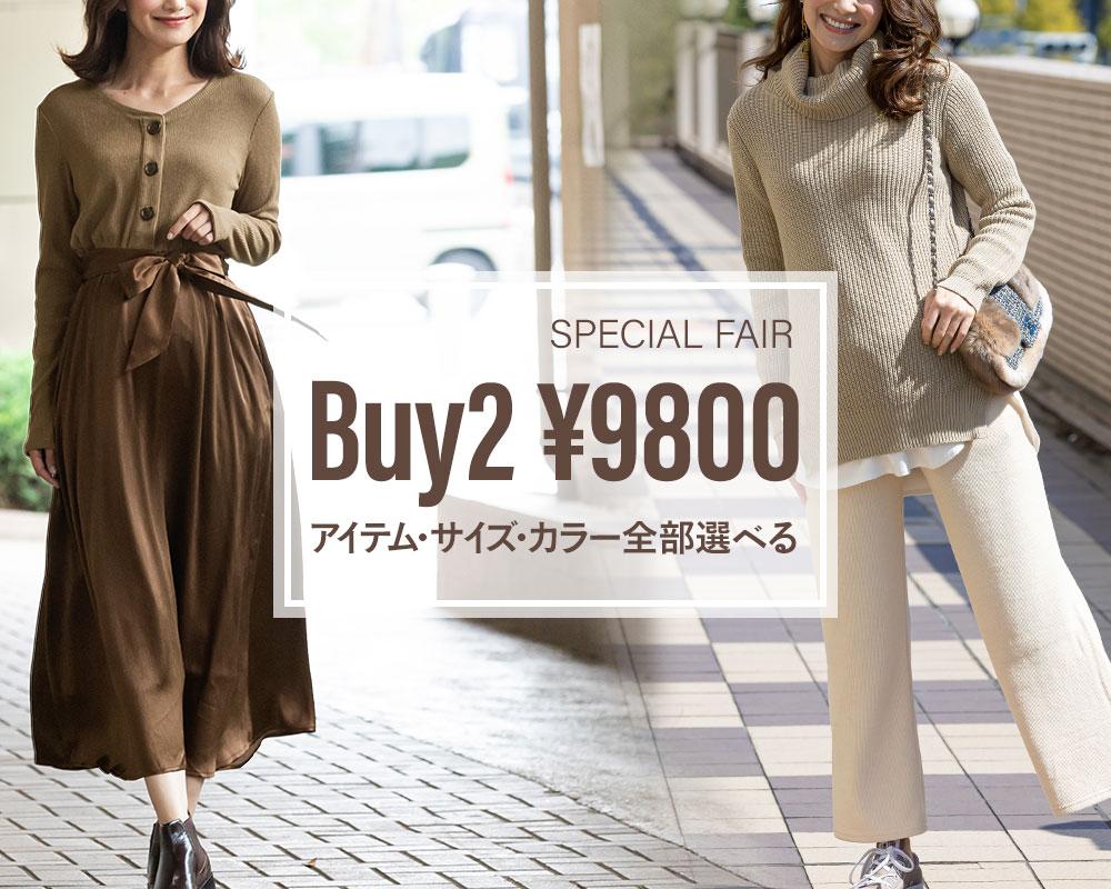 マタニティ・授乳服2点まとめ買い9800円