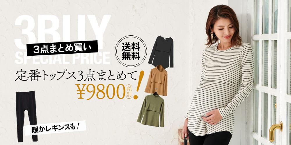 授乳服・マタニティ服の3点まとめ買いで9800円