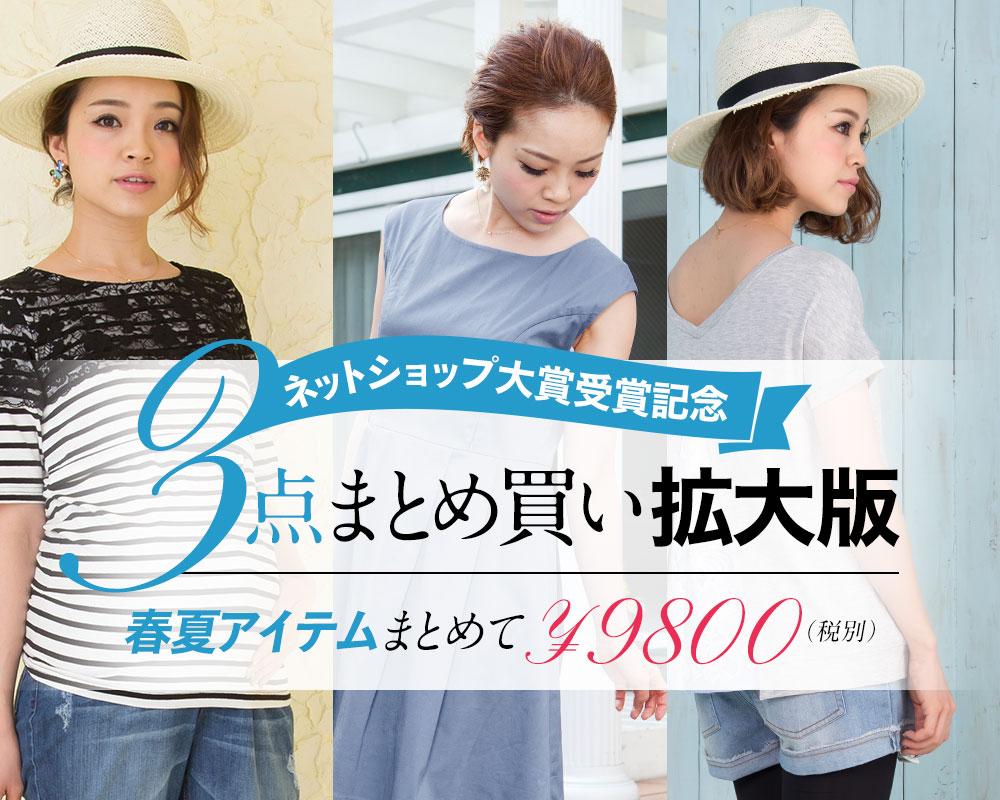 3点まとめ買い9800円