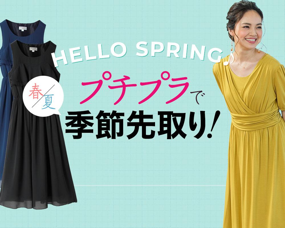 授乳服・マタニティウェアがお買い得 クリアランスセール!