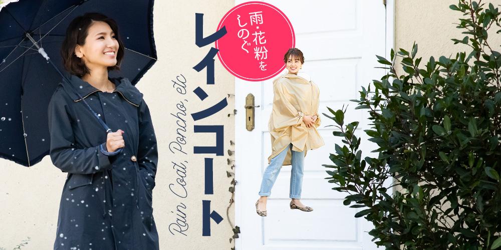 雨・花粉対策コート_PC