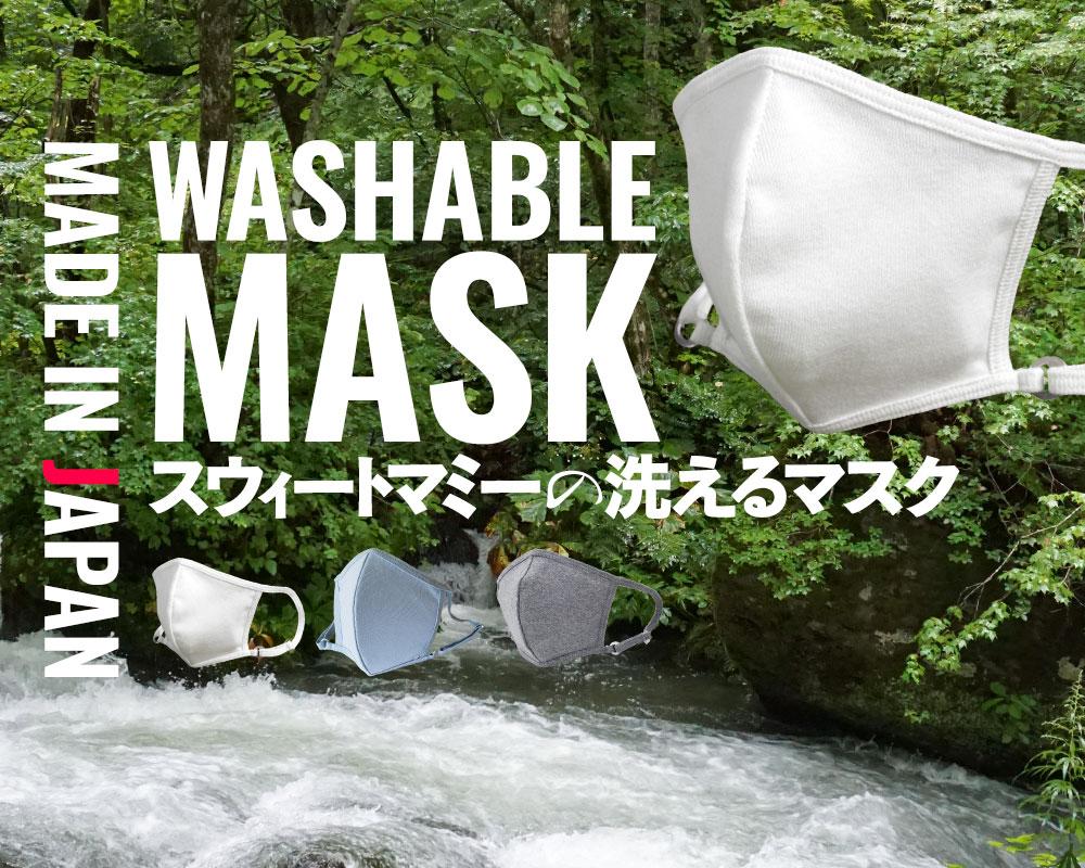 HOW TO マスクの選び方