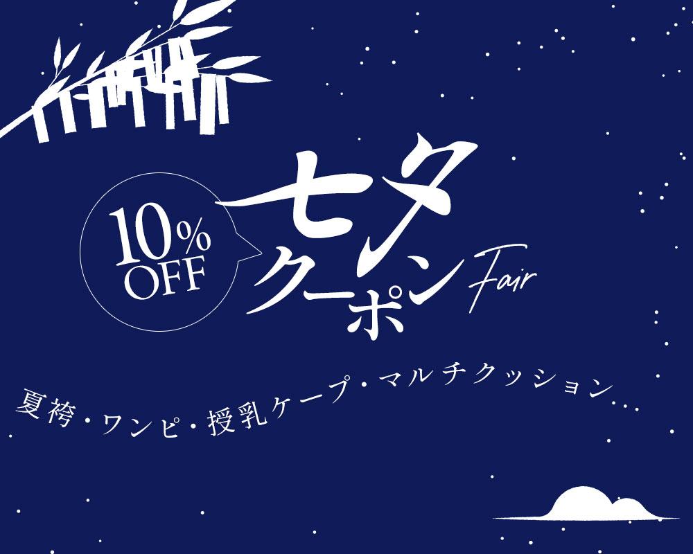 七夕10%OFFクーポン