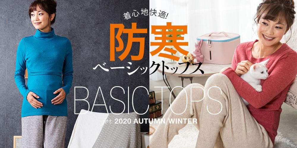 涼感トップス_PC