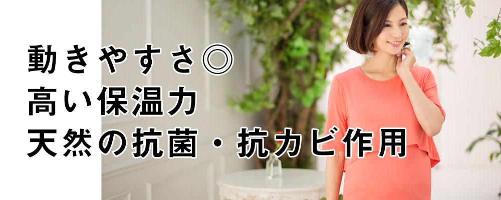 竹繊維の授乳服インナー