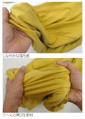 モダール裾切り替えチュニック