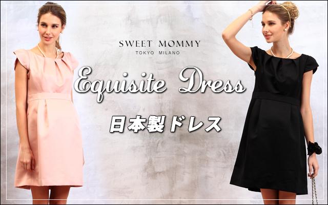 日本製ドレス特集