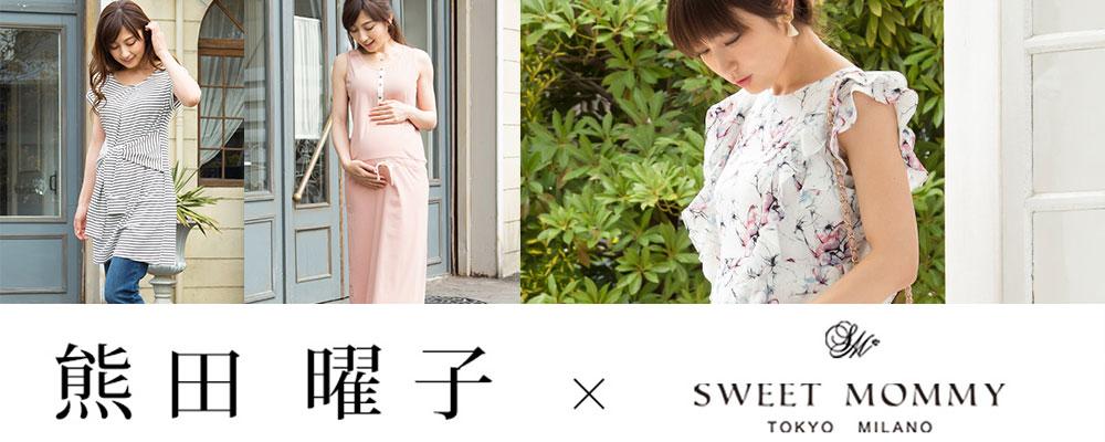 Sweetmommy×熊田曜子