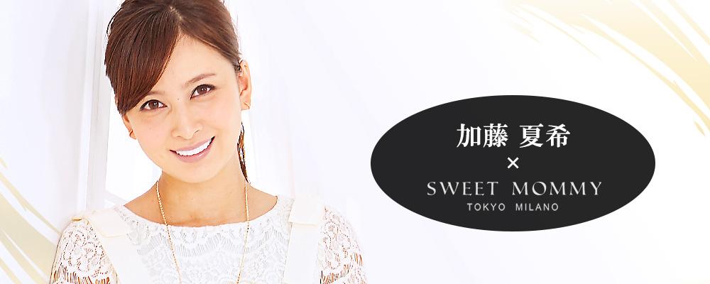 sweet mommy×加藤夏希
