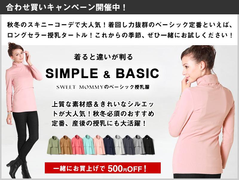 合わせ買い500円OFF