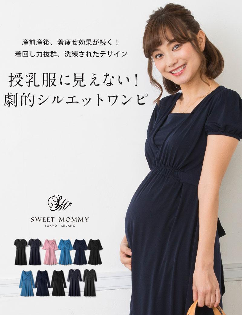 1枚で着やせするシンプル授乳服ワンピース