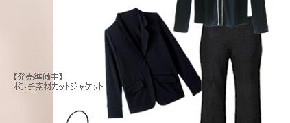 ポンチ素材カットジャケット