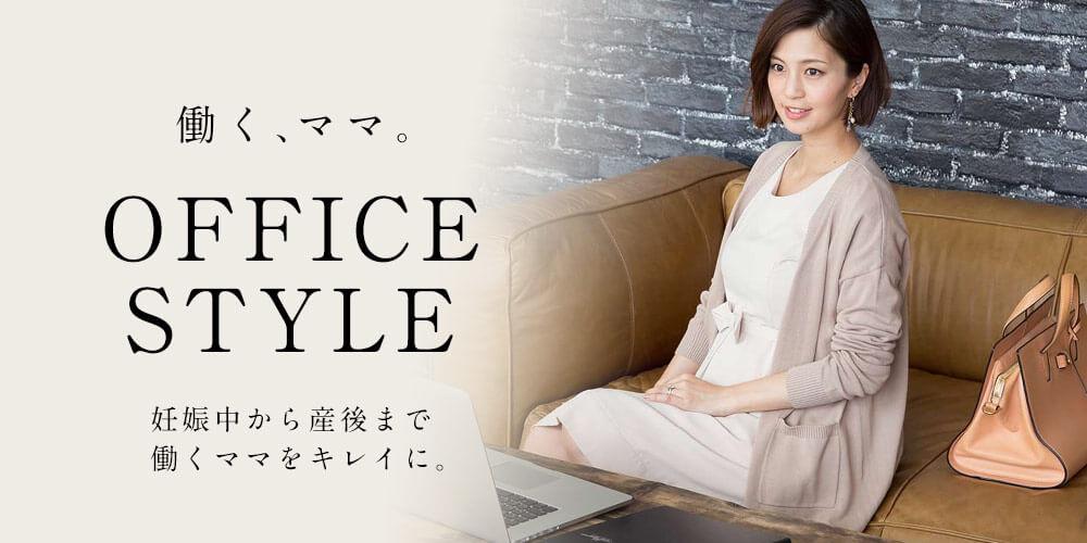 ママのためのオフィスウェア 授乳服