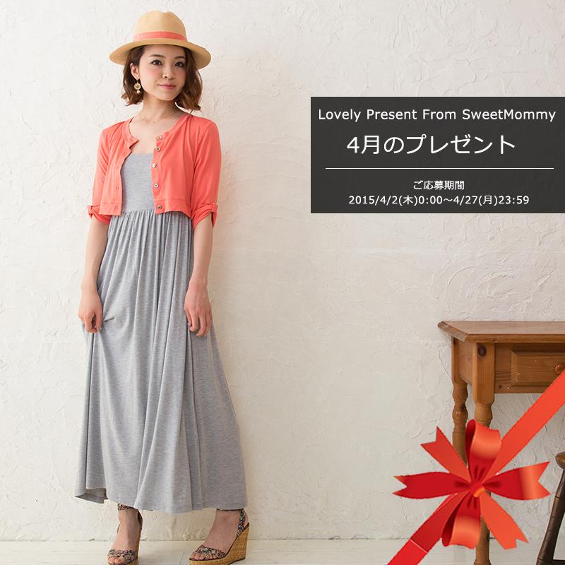 授乳服マキシワンピース、4月の新作プレゼント!