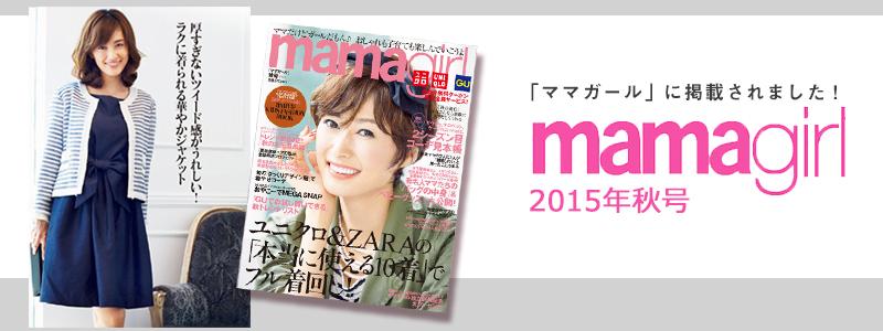 ママガール2015年秋号掲載授乳服!