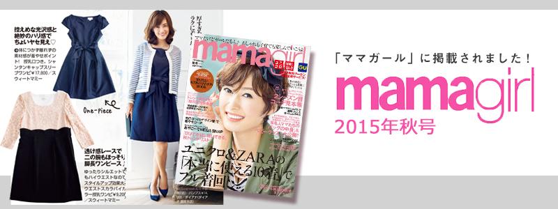 ママガール2015年秋号掲載授乳服