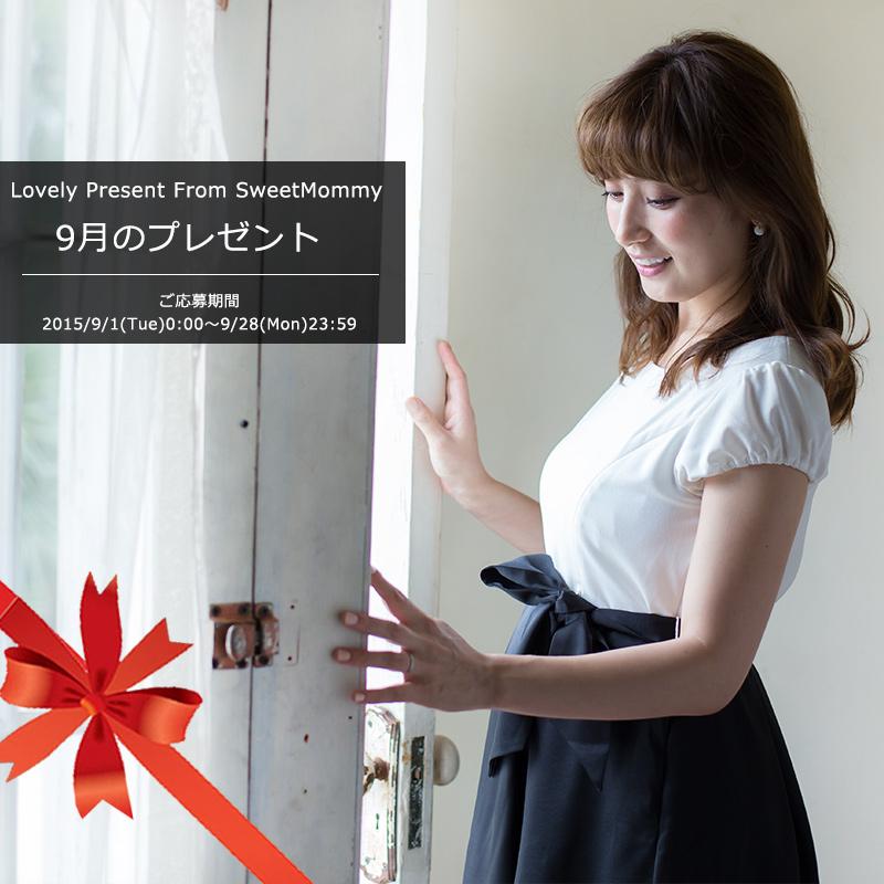 9月の新作授乳服ドレスプレゼント
