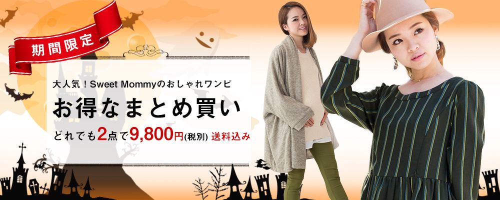 2点まとめ買いで9800円送料無料!