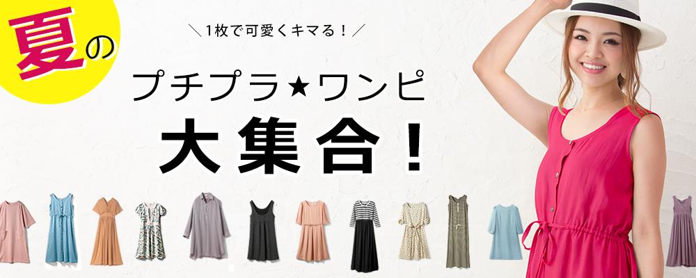 プチプラワンピ大集合!マタニティウェア&授乳服で1枚でかわいく決まる!