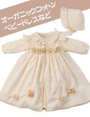 Amorosa mamma オーガニックコットンガーゼのリボンセレモニードレスセット(ピンク) ac002 ベビー服 [送料無料]