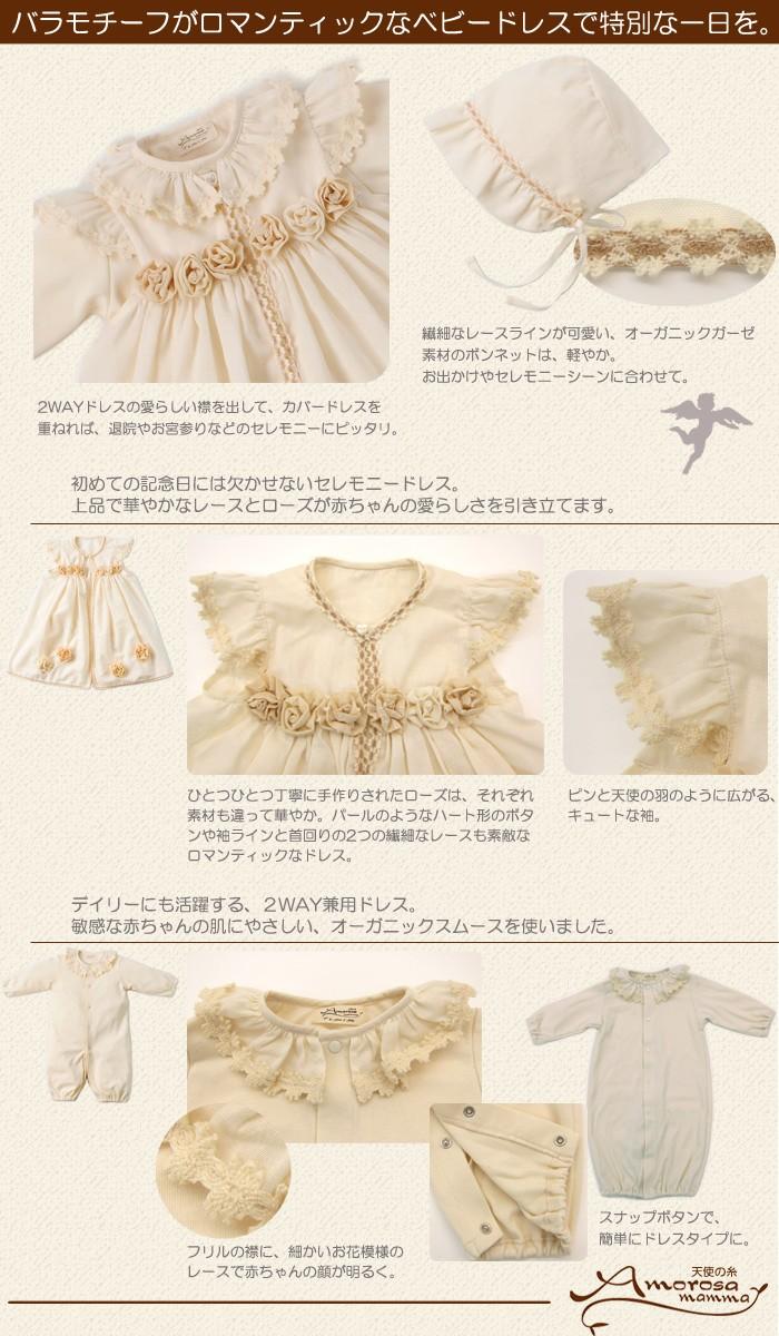 【ローズのセレモニードレス3点セット 50~70cm】ベビー服