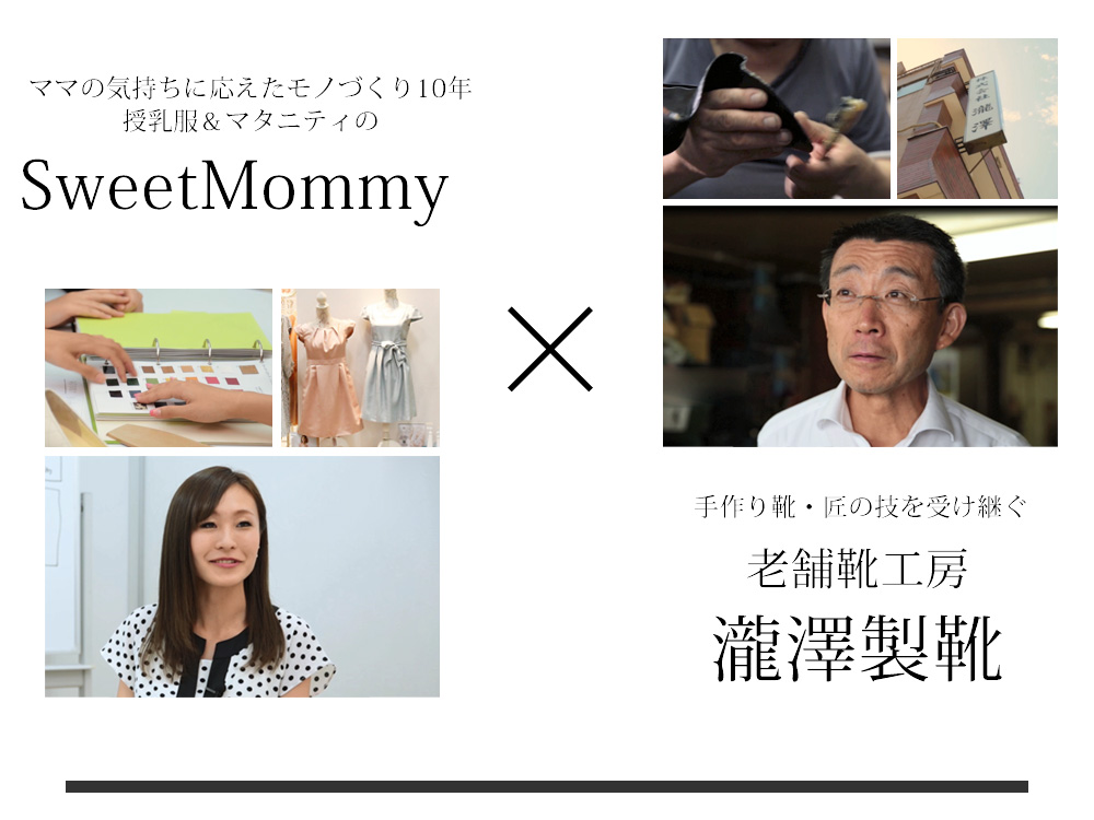 SweetMommy×瀧澤製靴