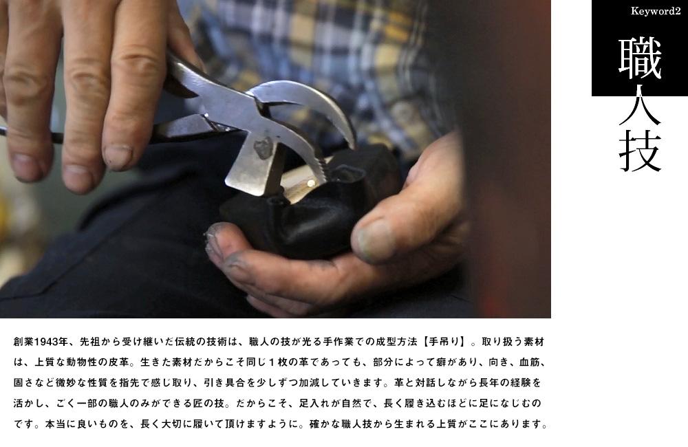 職人の技が光る手吊り製法