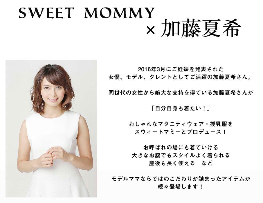 スウィートマミーと加藤夏希さんとのコラボが発表されました