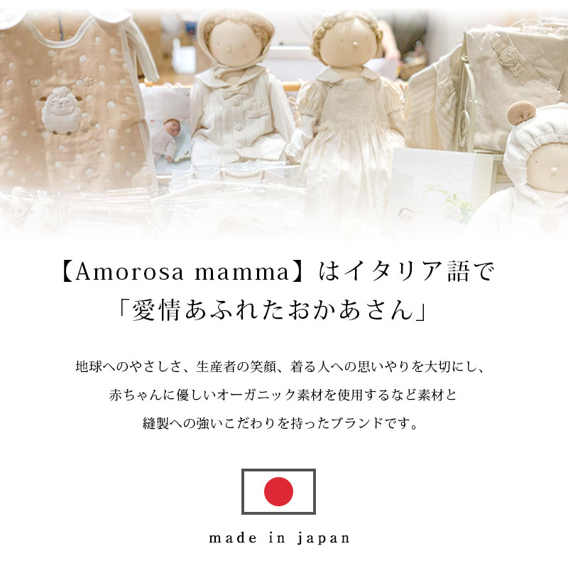 アモローサマンマ ブランド紹介
