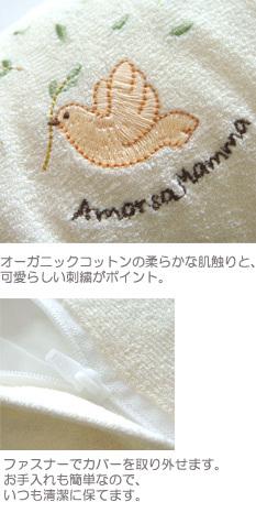 Amorosa mamma 天使の糸 オーガニックコットン ナチュラル刺しゅうの授乳クッション[ag049]