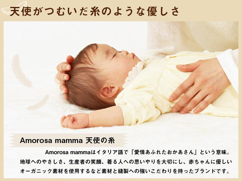 Amorosa mammaについて
