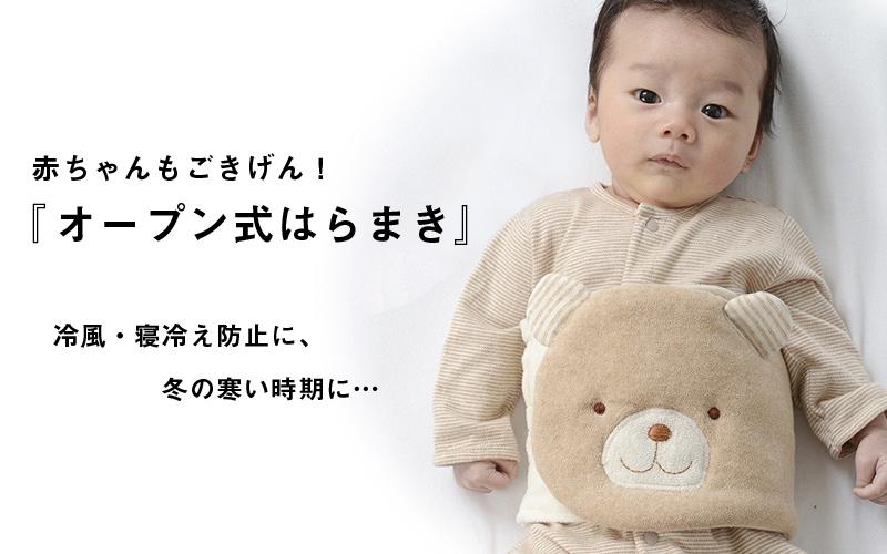 赤ちゃんもごきげん!